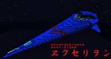 【Minecraft】第四世代航宙艦ヱクセリヲン