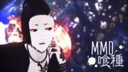 【MMD喰種】喰種ロゴ【PVロゴ配布】