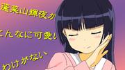 蓬莱山輝夜(トレース)