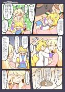 【東方漫画】初めてのちゅー2/3