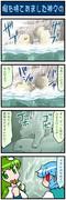 がんばれ小傘さん 1553
