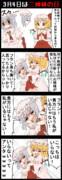 【四コマ】三姉妹だよ!スカーレット姉妹!!