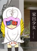 『オバケのQ太郎 ワンワンパニック』LOSE絵