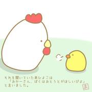 ひよこたんじょう【13】
