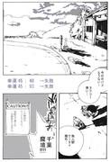 日露共同クトゥルフ戦線【描き初め①】
