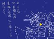 大海に眠りし大和型戦艦2番艦