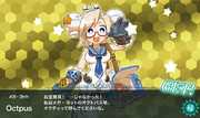 武蔵発見記念艦娘「オクトパス号」を発見せり!