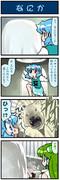 がんばれ小傘さん 1554