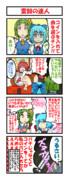 ハイてゐんぽ東方 21