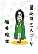 そらいぶ笑劇場(28) ミス・ゴーヤ