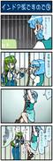 がんばれ小傘さん 1556