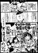 【艦これ】戦艦の魚雷【史実】