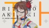 律子コメントアート!【アイドルマスター「輝きの向こう側へ!」】