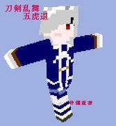 【刀剣乱舞】五虎退 マイクラスキン