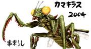 カマキラス(2004) 【やる夫とやらない夫がゆっくり三妖精に教える ゴジラ怪獣図鑑】用イラスト