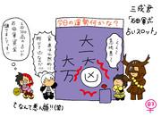三成君「石田軍式占いスロット」