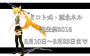 『ミコト式ネル・誕生祭2015』を開催します!