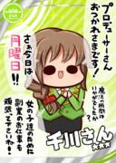 <R>千川さん