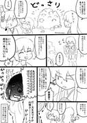 山城と菱餅!