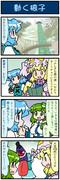 がんばれ小傘さん 1559