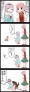 【四コマ】さとり様の貞操危機一髪!!!