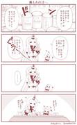 ほっぽちゃんの日常(番外4)