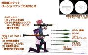 対戦車ロケット2種類 バージョンアップのお知らせ