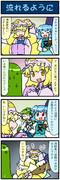 がんばれ小傘さん 1561