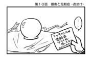 逆裁4コマ【第10話】御剣と花粉症-オマケ-