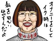 田嶋陽子女史
