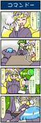がんばれ小傘さん 1562