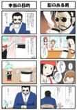 ミルさん漫画その⑪