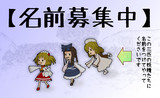 【MMD】光のチョロチョロ三妖精(仮)【名前募集】