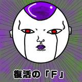復活の「F」