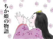 ニコニコ映画実況『かぐや姫の物語』