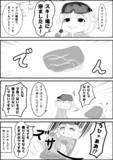 幸子が行く!!