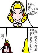 あざとイエロー大戦2015 7-1