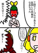 あざとイエロー大戦2015 7-2