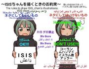 ISIS ちゃんとのお約束
