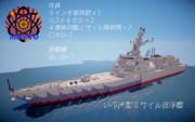 【minecraft】いぶき型ミサイル巡洋艦【ミサイル巡洋艦】