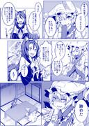 影狼ちゃんケモノ属性の悩み漫画②