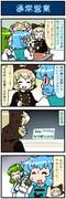 がんばれ小傘さん 1566