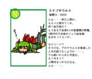 【何これ】ステゴサウルス