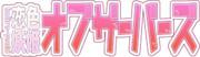 ゲームロゴ