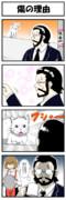 ミルさん漫画その⑪-2