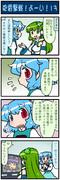がんばれ小傘さん 1568