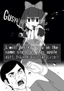 あなたもこのりんごと同じようにしてあげましょうか?