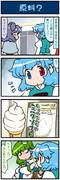 がんばれ小傘さん 1569