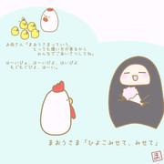 ひよこたんじょう【23】