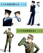 「陸!海!空!」大日本帝国海軍水兵と大日本帝国陸軍戦車兵モデル配布します